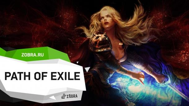 Path of Exile ОБЗОР Path of Exile